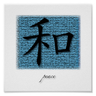 Art Print Chinese Symbol For Peace On Turquoise