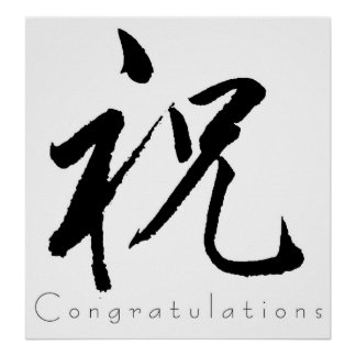 Arte del kanji - enhorabuena póster