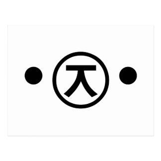Arte japonés del texto del Emoticon de Kaomoji del Postal