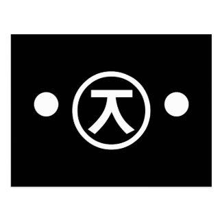 Arte japonés del texto del Emoticon de Kaomoji del Tarjetas Postales