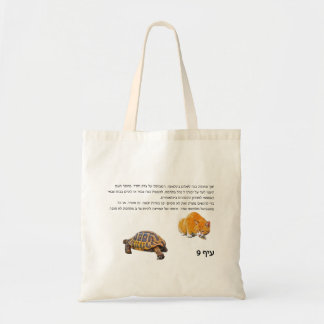 Article 9(Hebrew edition) Tote Bag