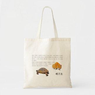 Article 9(Korean edition) Tote Bag