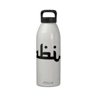 Artistic Habibi Drinking Bottles