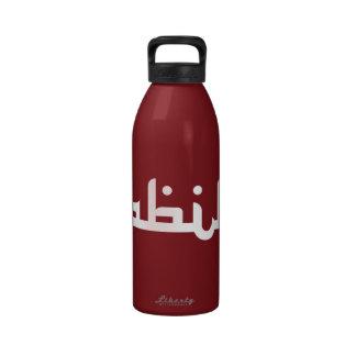 Artistic Habibi Water Bottles