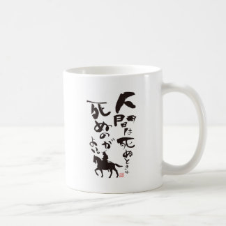 As for the human when dying, coffee mug