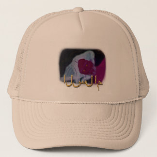 As-Salām Trucker Hat