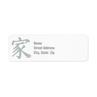 Ash Gray Chinese symbol for Family Label