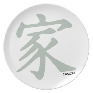 Ash Gray Chinese symbol for Family Dinner Plate