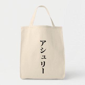 Ashely escrito en japonés