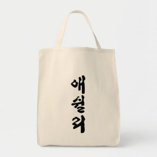 Ashley escrito en coreano