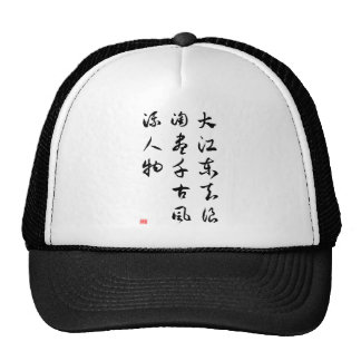 Asian culture - Memories of the Past at Red Cliff Trucker Hat