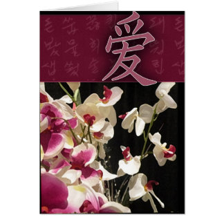 Asian inspired love design card