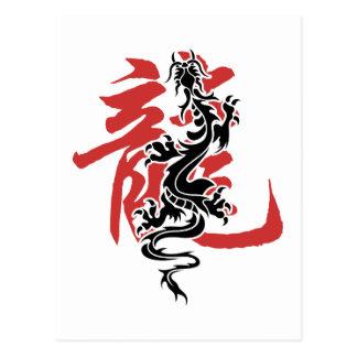 Asian Oriental Chinese Zodiac Dragon Year Gift Postcard