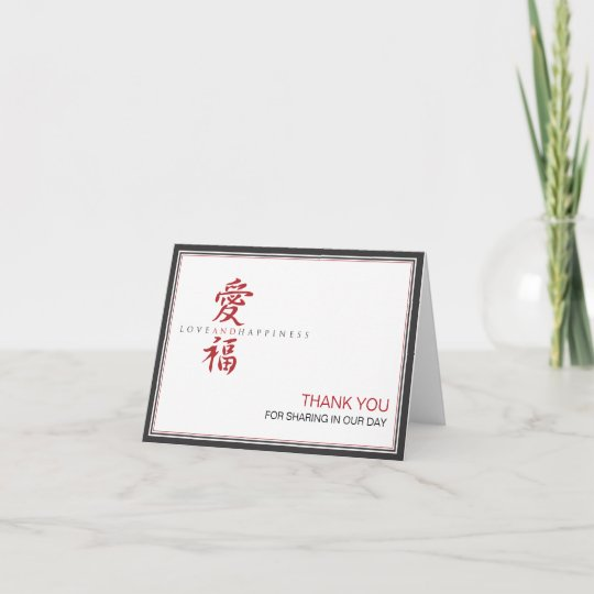 Asian Symbol Love And Happiness Thank You Card Zazzle