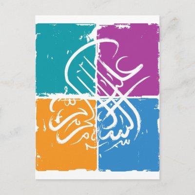 assalamu alaikum arabic