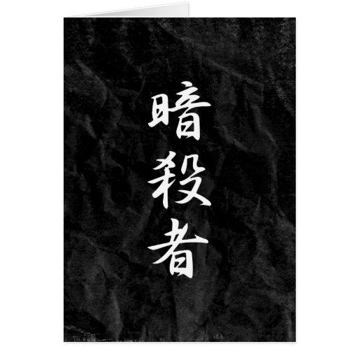 Assassin - Ansatsusha Greeting Card