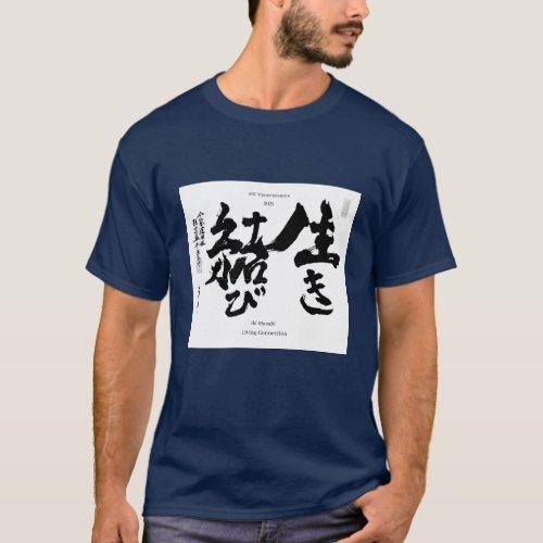 ASU Winter Intensive Calligraphy T_shirt