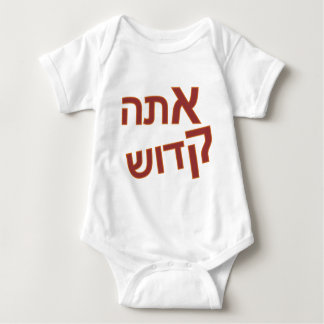 ATA KADOSH BABY BODYSUIT