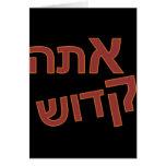 Ata Kadosh Cards
