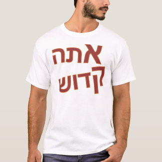 ATA KADOSH T-Shirt