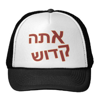 Ata Kadosh Trucker Hat
