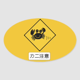 Attention Crabs (2), Traffic Sign, Japan Oval Sticker
