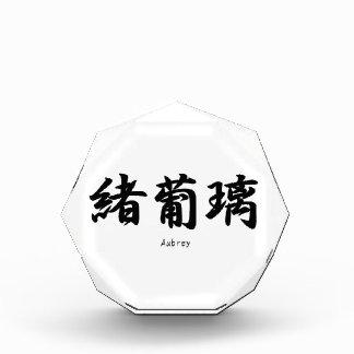 Aubrey translated into Japanese kanji symbols. Acrylic Award