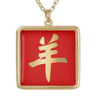 Auspicious Gold Yáng Symbol for Sheep Goat Ram Red Square Pendant Necklace