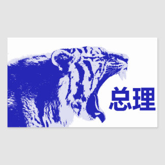 Authentic Prime Chinese Tiger Blue Rectangular Sticker