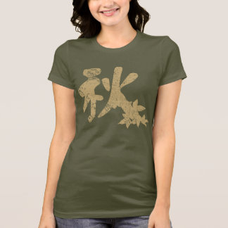 Autumn in Chinese T-Shirt