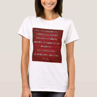 Ave Maria, Hail Mary in Japanese T-Shirt