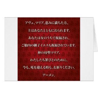 Avenida Maria, saludo Maria en japonés Tarjeton