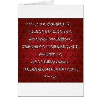 Avenida Maria, saludo Maria en japonés Tarjetas