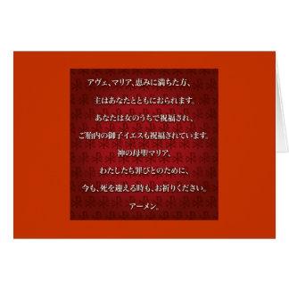 Avenida Maria, saludo Maria en japonés Felicitaciones