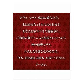 Avenida Maria, saludo Maria en japonés Postal