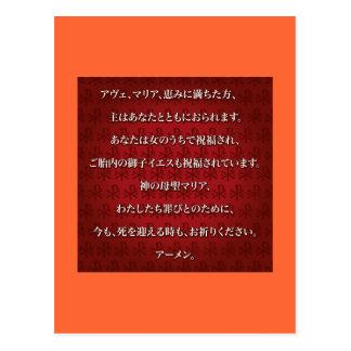 Avenida Maria, saludo Maria en japonés Tarjetas Postales