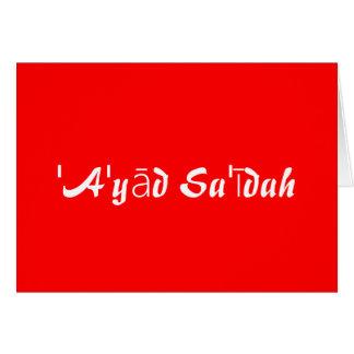 'A'yād Sa'īdah Greeting Card