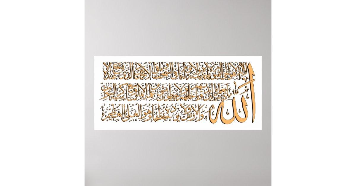 Ayat Al Kursi Best Calligraphy Poster Zazzle