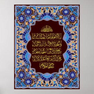Ayatul Kursi Calligraphy Painting Poster