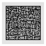 Ayet Al Kursi Print