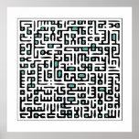 Ayet Al Kursi Print - Turquoise