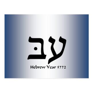 Ayin Bet Hebrew Year 5772 stylized gradient Postcard