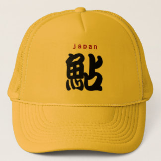 Ayu! ayu trucker hat