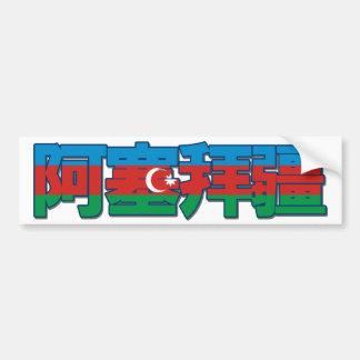 Azerbaijan - en pegatina para el parachoques china pegatina para auto