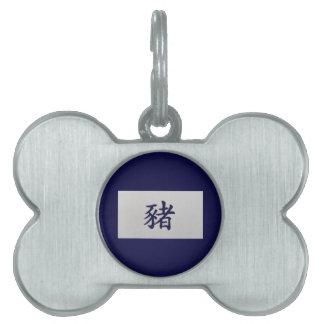 Azul chino del cerdo de la muestra del zodiaco placa de mascota