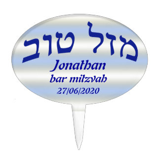 Azul de Mitzvah de la barra de Mazel Tov y blanco Palillos De Tarta