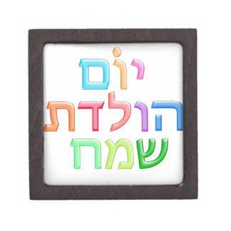 B-día feliz de la diversión hebrea de YOM HULEDET  Caja De Recuerdo De Calidad