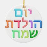 B-día feliz de la diversión hebrea de YOM HULEDET  Adorno De Reyes