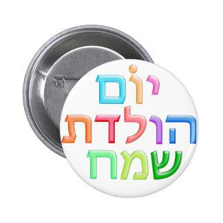 B-día feliz de la diversión hebrea de YOM HULEDET  Pin Redondo 5 Cm
