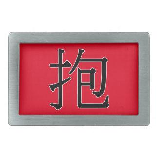 bào - 抱 (hug) belt buckle
